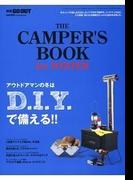 【期間限定価格】別冊GO OUT THE CAMPER'S BOOK for WINTER(GO OUT)