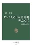 センスある日本語表現のために - 語感とは何か(中公新書)