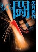 もぐら 闘(中公文庫)