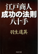 江戸商人・成功の法則八十手(PHP文庫)