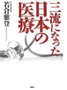 三流になった日本の医療