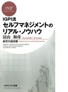 セルフマネジメントのリアル・ノウハウ(PHPビジネス新書)