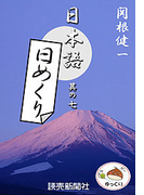 日本語・日めくり7(読売ebooks)