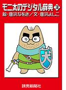 モニ太のデジタル辞典3(読売ebooks)