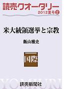 読売クオータリー選集2012年夏号2・米大統領選挙と宗教(読売ebooks)