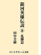 銀河英雄伝説8 乱離篇(らいとすたっふ文庫)