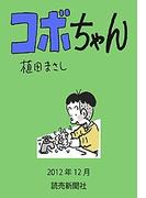 コボちゃん 2012年12月(読売ebooks)