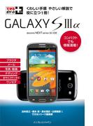 できるポケット+ GALAXY S III α(できるポケット+)