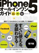 iPhone 5 オールインワンガイド