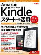 できる Amazon Kindle スタート→活用 完全ガイド