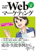 【期間限定価格】マンガでわかるWebマーケティング シーズン2