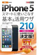 できるポケット au iPhone 5 スマートに使いこなす基本&活用ワザ 210