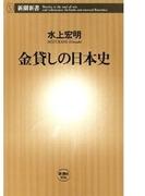 金貸しの日本史(新潮新書)(新潮新書)