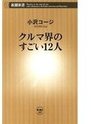 クルマ界のすごい12人(新潮新書)(新潮新書)