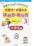 子育てハッピーアドバイス大好き!が伝わるほめ方・叱り方 3 小学生編