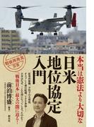 本当は憲法より大切な「日米地位協定入門」 (「戦後再発見」双書)