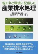 省エネと環境に配慮した産業排水処理