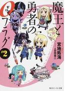 魔王と勇者の0フラグ #2 (角川スニーカー文庫)(角川スニーカー文庫)