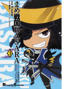 まめ戦国BASARA 3 (Dengeki Comics EX)(電撃コミックスEX)