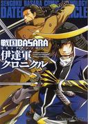 戦国BASARAコミックアンソロジー伊達軍クロニクル (Dengeki Comics EX)