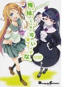 俺の妹がこんなに可愛いわけがない 4コマ公式アンソロジー (Dengeki Comics EX)(電撃コミックスEX)