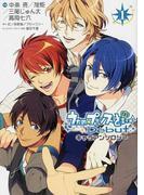 うたの☆プリンスさまっ・Debutキャラアンソロジー 1 (シルフコミックス)