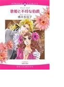 歌姫と不埒な伯爵 (EMERALD COMICS)