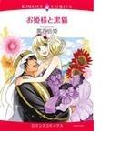 お姫様と黒猫 (EMERALD COMICS)