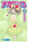 デカワンコ 12 (QUEEN'S COMICS YOU)(クイーンズコミックス)