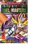 ストーリー・オブ・デュエル・マスターズ 1 (コロコロコミックス)(コロコロコミックス)