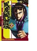 戦国SAGA風魔風神伝 2 (HCヒーローズコミックス)