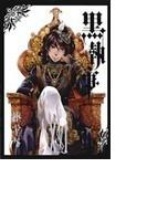 黒執事 16 (G FANTASY COMICS)(Gファンタジーコミックス)
