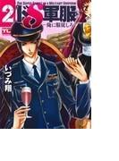 ドS軍服−俺に服従しろ− 2 (ACTION COMICS)(アクションコミックス)