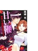 甘い鞭 被告人を調教3年に処する (BUNKASHA COMICS)