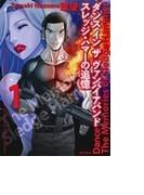 ダンスインザヴァンパイアバンドスレッジ・ハマーの追憶 1 (MFコミックス フラッパーシリーズ)(MFコミックス)