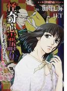 怪奇心霊語り 上野・彰義隊の怪編 (HONKOWAコミックス)(HONKOWAコミックス)