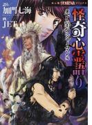 怪奇心霊語り 光と闇のシャーマン編 (HONKOWAコミックス)(HONKOWAコミックス)