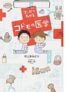 マンガでわかるコドモの医学 (愛蔵版コミックス)(愛蔵版コミックス)