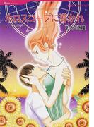ホロスコープに導かれ (ハーレクインコミックス Pure Romance)(ハーレクインコミックス)