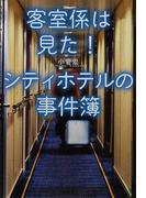 客室係は見た!シティホテルの事件簿 (宝島SUGOI文庫)(宝島SUGOI文庫)