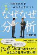 問題解決力がみるみる身につく実践なぜなぜ分析 (日経ビジネス人文庫)(日経ビジネス人文庫)