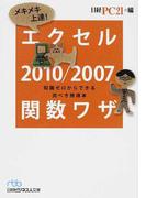 メキメキ上達!エクセル2010/2007関数ワザ 知識ゼロからできる完ぺき修得本