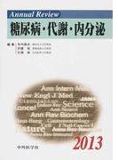 Annual Review糖尿病・代謝・内分泌 2013