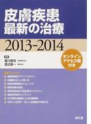 皮膚疾患最新の治療 2013−2014