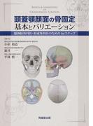 頭蓋顎顔面の骨固定基本とバリエーション 脳神経外科医・形成外科医のための1stステップ
