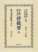 日本立法資料全集 別巻801 佛國法律提要