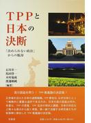 TPPと日本の決断 「決められない政治」からの脱却