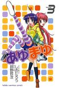 あゆまゆ Volume.3(少年チャンピオン・コミックス)