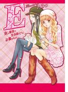 E ~女が東京で生き抜くのに必要なもの~(プリンセスコミックス プチプリ)