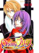 Oh! my プリンス 2(プリンセス・コミックス)